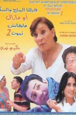 纳吉布的烦恼( 2000 )