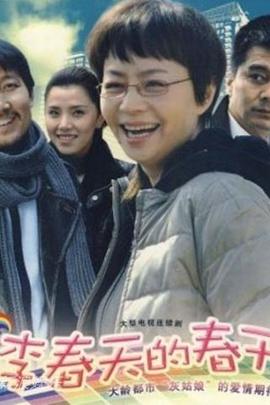 李春天的春天( 2010 )