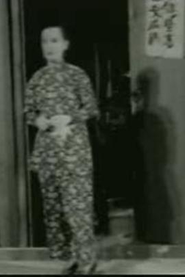 莫负青春( 1947 )