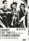还乡日记/Diary About Returning To The Native(1947)