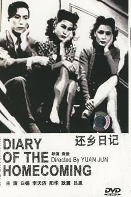 还乡日记( 1947 )