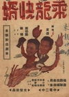 乘龙快婿/Ideal Son-in-law(1947)