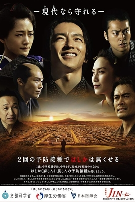 仁医2( 2011 )