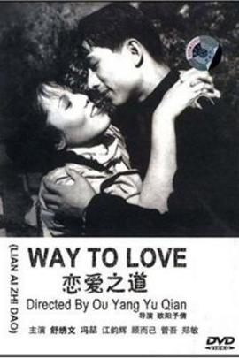 恋爱之道( 1949 )