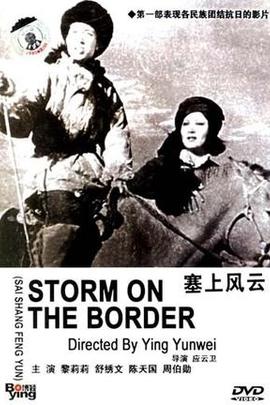塞上风云( 1940 )