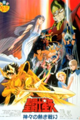 圣斗士星矢:神与神的激战
