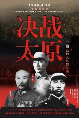 决战太原( 2009 )