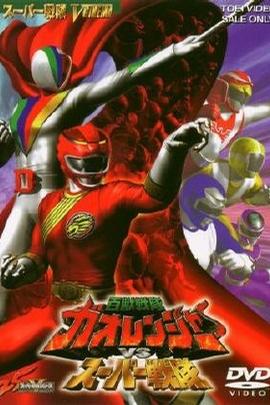 百兽战队牙吠连者vs超级战队( 2001 )