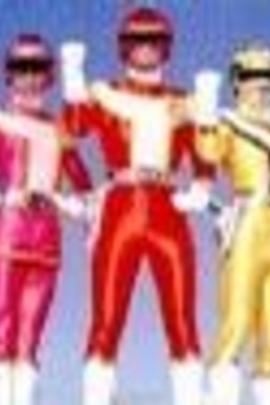 高速战队涡沦连者( 1989 )