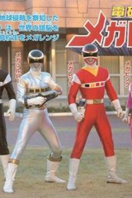 电磁战队机械连者( 1997 )