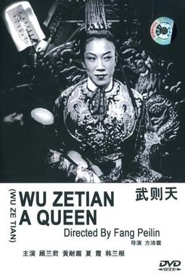 武则天( 1939 )