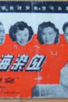 血染海棠红( 1949 )