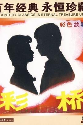 彩桥( 1982 )