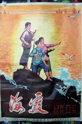 海霞( 1975 )
