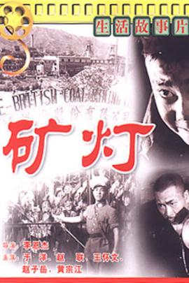 矿灯( 1959 )