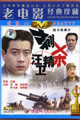刺杀汪精卫( 1988 )