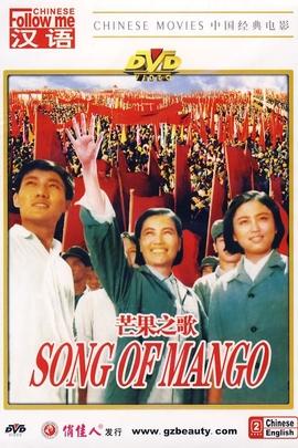 芒果之歌( 1976 )