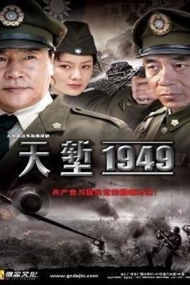 天堑1949( 2010 )