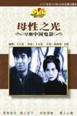 母性之光( 1933 )