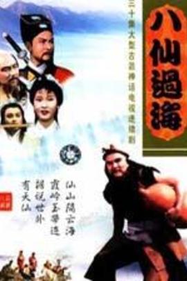 八仙过海( 1985 )