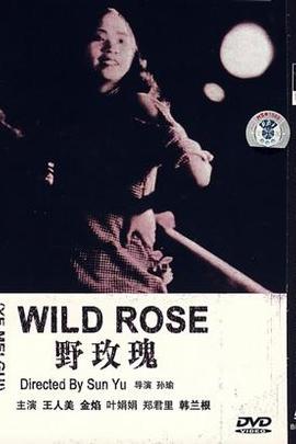 野玫瑰( 1932 )