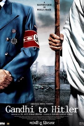 甘地到希特勒