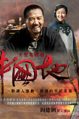 中国地( 2011 )