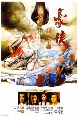 豪侠( 1979 )