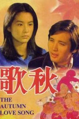 秋歌( 1976 )