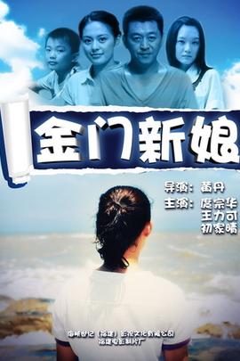 金门新娘( 2011 )