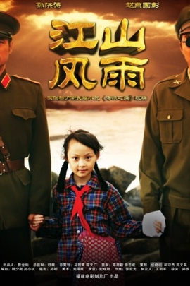 江山风雨( 2010 )