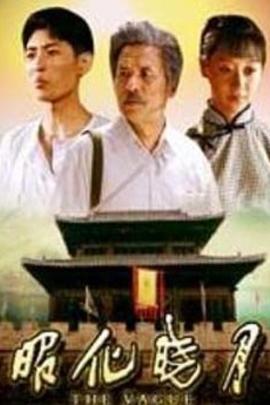 昭化晓月( 2011 )
