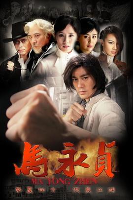 马永贞( 2011 )