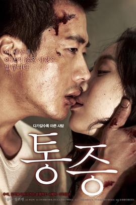 痛症( 2011 )
