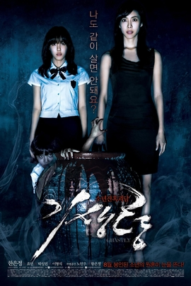 寄生灵( 2011 )