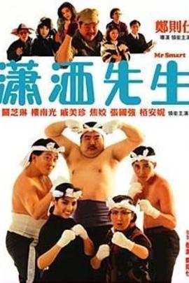 潇洒先生( 1989 )