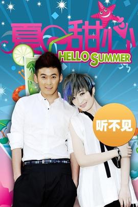 夏日甜心( 2011 )