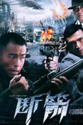 断箭( 2011 )