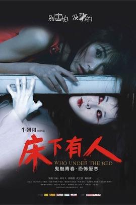 床下有人( 2011 )