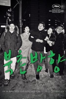 北村方向( 2011 )