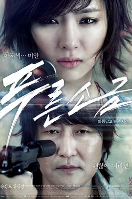 蓝盐( 2011 )