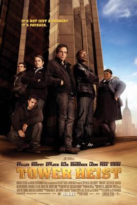 高楼大劫案( 2011 )