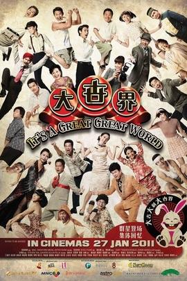 大世界( 2011 )