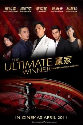 赢家( 2011 )