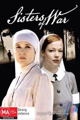 战争姐妹( 2010 )