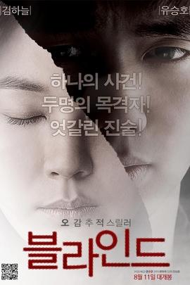 盲证( 2011 )