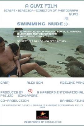 裸泳( 2010 )