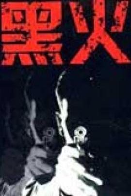 黑火( 1993 )