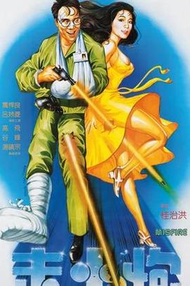 走火炮( 1984 )