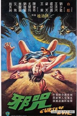 邪咒( 1982 )